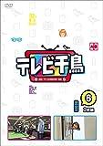 テレビ千鳥 vol.6 [DVD]