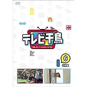 """テレビ千鳥 vol.6 [DVD]"""""""