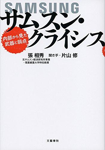 サムスン・クライシス 内部から見た武器と弱点 (文春e-book)