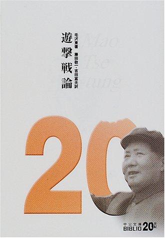 遊撃戦論 (中公文庫)