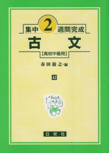 古文 高校中級用 (集中2週間完成シリーズ42)