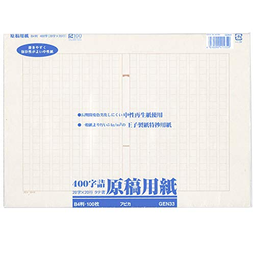 アピカ 原稿用紙 タテ書き400字詰 B4 100枚 GEN33