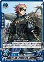 ファイアーエムブレム サイファ/英雄たちの戦刃 鉄仮面の竜騎士 ジェローム B01-090N
