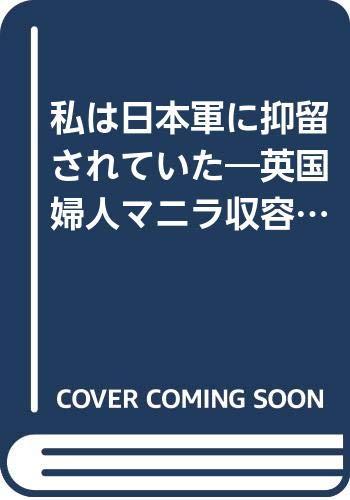 私は日本軍に抑留されていた―英国婦人マニラ収容所日記 (1975年)