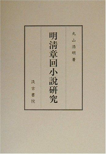明清章回小説研究