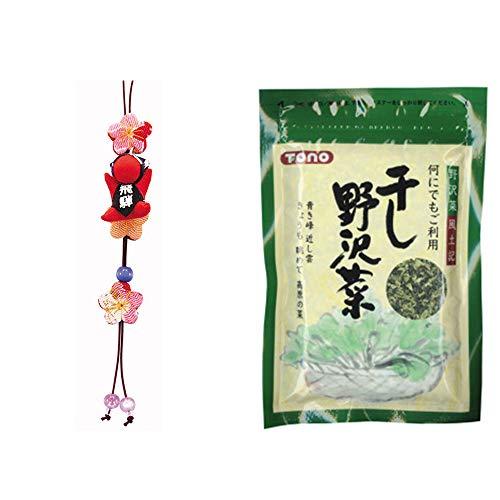 [2点セット] 豆さるぼぼ 和風ストラップ【赤】・干し野沢菜(100g)