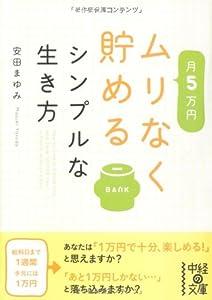 月5万円ムリなく貯めるシンプルな生き方