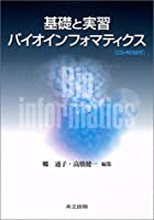 基礎と実習 バイオインフォマティクス (CD-ROM付)