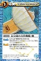 バトルスピリッツ 未完成の古代戦艦:帆 / 星座編 月の咆哮(BS12) / シングルカード / BS12-071
