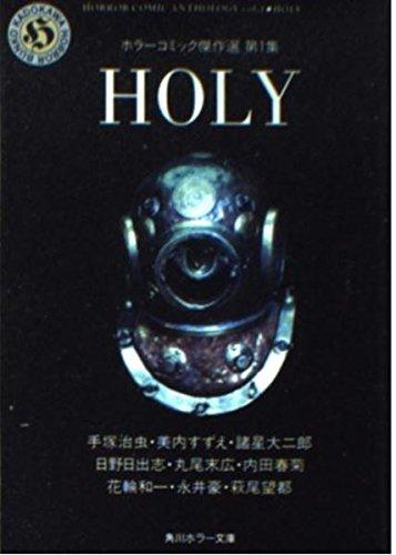 ホラーコミック傑作選 (第1集) HOLY (角川ホラー文庫)の詳細を見る