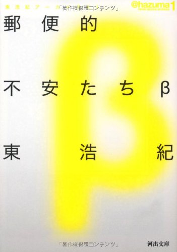 郵便的不安たちβ 東浩紀アーカイブス1 (河出文庫)