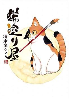 [清水 めりぃ]の猫塗り屋