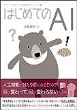はじめてのAI (やさしく知りたい先端科学シリーズ6)