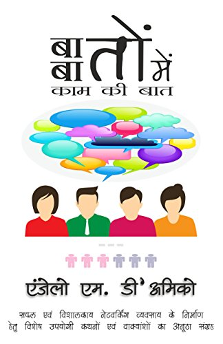 Talk The Talk: A Book To Build A Large And Successful Mlm Business - Hindi