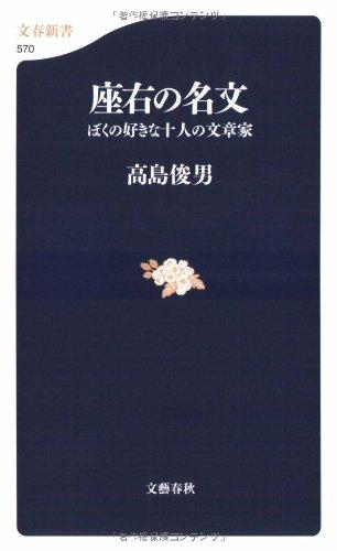 ぼくの好きな十人の文章家 座右の名文 (文春新書)
