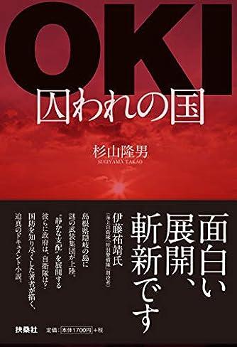 OKI――囚われの国