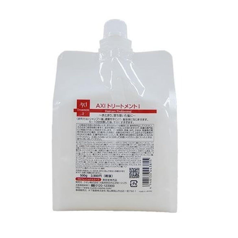 タイピスト着替える塩辛い新製品 クオレ AXI トリートメント Ⅰ 500g 詰替え用