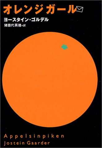 オレンジガール