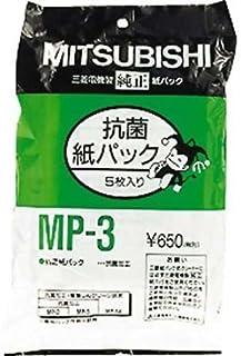 三菱 クリーナー用 純正紙パック(5枚入)MITSUBISHI 抗菌消臭クリーン紙パック MP-3(MI)