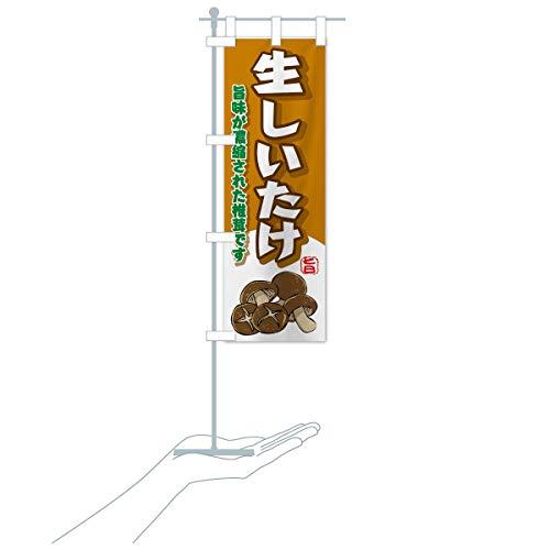 卓上ミニ生しいたけ のぼり旗 サイズ選べます(卓上ミニのぼり10x30cm 立て台付き)