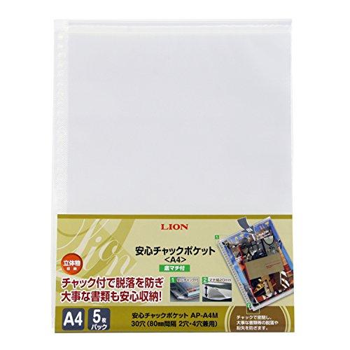 ライオン事務器 ファイル リフィル 安心チャックポケット A4 5枚 AP-A4M