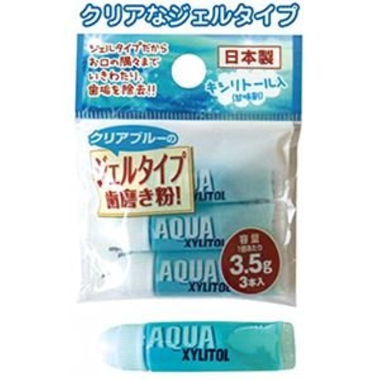 適性かき混ぜる肯定的デンタルジェル(3本入)日本製 【12個セット】 41-083