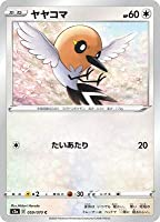 ポケモンカードゲーム PK-S2a-059 ヤヤコマ C