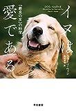 イヌは愛である 「最良の友」の科学