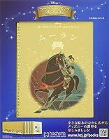ディズニー ゴールデン・ブック・コレクション全国版(23) 2020年 3/4 号 [雑誌]