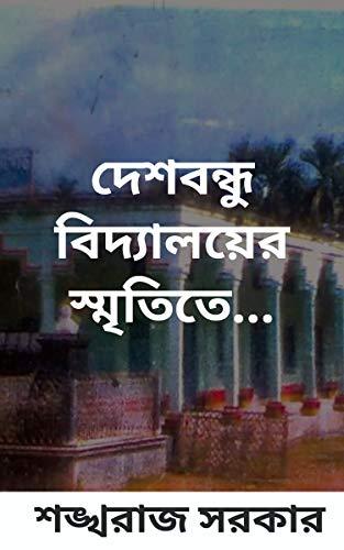 Deshabandhu Bidyapither Smritite (দেশবন্ধু...