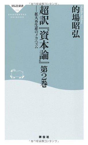 超訳『資本論』第2巻-拡大再生産のメカニズム (祥伝社新書153)