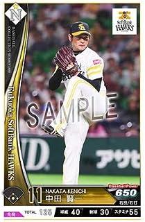 ベースボールコレクション/201900-H011 中田 賢一 N