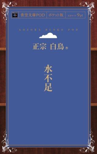 水不足 (青空文庫POD(ポケット版))