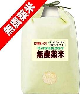 30年産 無農薬米 滋賀県産 コシヒカリ 5kg 無農薬栽培 / 無化学肥料栽培米 (玄米のまま(5kg))