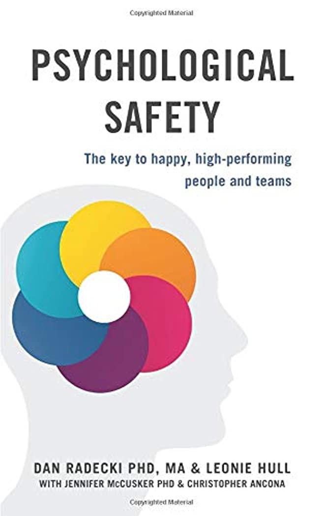 観光ディレクトリ憂鬱なPsychological Safety: The key to happy, high-performing people and teams