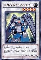 【遊戯王シングルカード】 《プロモーションカード》 カタパルト・ウォリアー ウルトラレア yf02-jp001