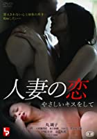 人妻の恋 やさしいキスをして [DVD]
