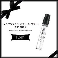 ジョーマローン イングリッシュ ペアー & フリージア コロン 1.5ml -JO MALONE-