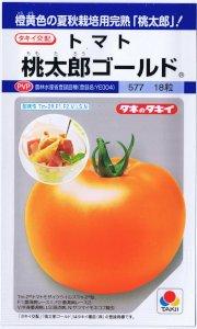 【種子】トマト 桃太郎ゴールド 約18粒
