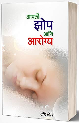 Apali Zhop Apale Arogya : Sleep and Your Health (Marathi Edition)
