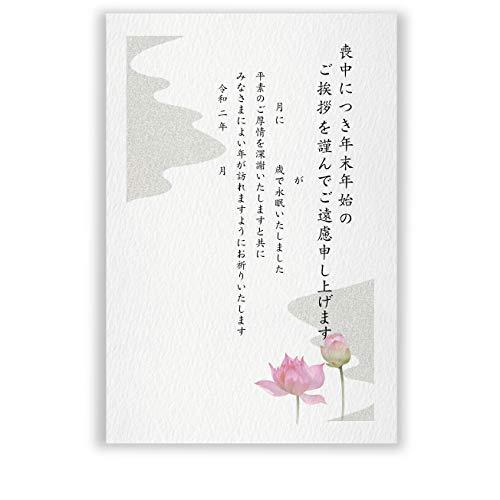 高級紙 私製 喪中はがき 文例印刷入 20枚 デザインNo.027(文例A)