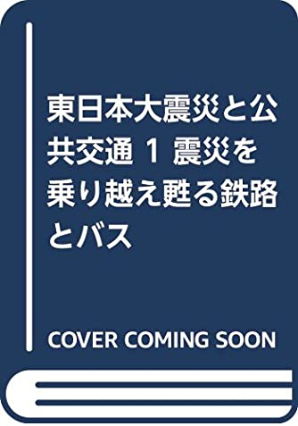 東日本大震災と公共交通〈1〉震災を乗り越え甦る鉄路とバス