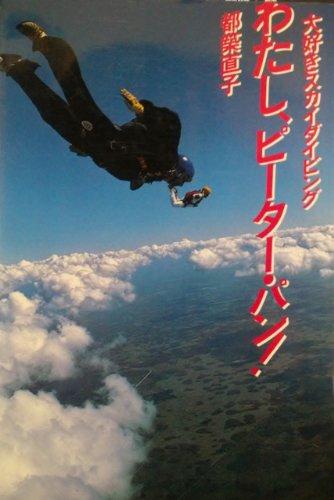 わたし、ピーター・パン!―大好きスカイダイビング