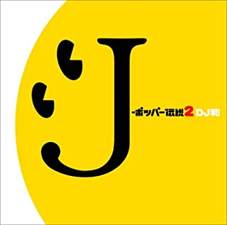 J-ポッパー伝説~2~[DJ和 in WHAT's IN? 20th MIX]