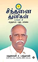 Sinthanai Thulikal : Bagam - 1: Samuthayam - Oru Parvai