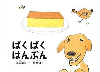 ぱくぱく はんぶん (こどものとも絵本)
