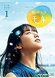 連続テレビ小説 おかえりモネ 完全版 ブルーレイBOX1[NSBX-25128][Blu-ray/ブルーレイ]