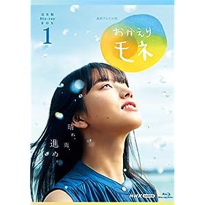 """連続テレビ小説 おかえりモネ 完全版 ブルーレイ BOX1 [Blu-ray]"""""""