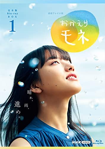 連続テレビ小説 おかえりモネ 完全版 ブルーレイ BOX1 [Blu-ray]