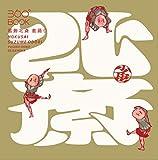 360°BOOK 葛飾北斎 雀踊り (360°BOOKシリーズ)